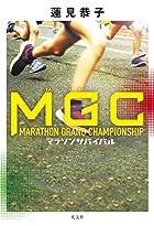 MGC(エムジーシー) マラソンサバイバル
