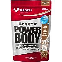 Kentai パワーボディ 100%ホエイプロテイン ミルクチョコ風味 2.3kg