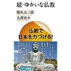 続・ゆかいな仏教: 仏教で日本を力づける! (サンガ新書)