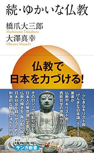[画像:続・ゆかいな仏教: 仏教で日本を力づける! (サンガ新書)]