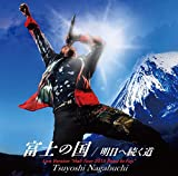 富士の国(Live Version)