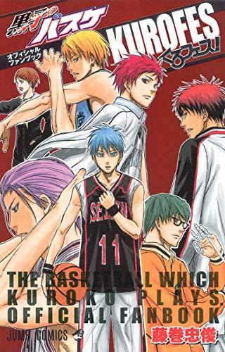 黒子のバスケ オフィシャルファンブック くろフェス! (ジャンプコミックス)