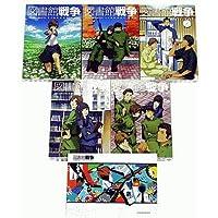 図書館戦争 全5巻セット