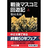 戦後マスコミ回遊記〈上〉 (中公文庫)