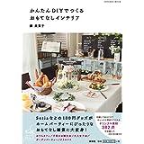 【CD-R付】かんたんDIYでつくるおもてなしインテリア (扶桑社ムック)