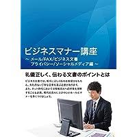 ビジネスマナー講座 ~メール/FAX/ビジネス文書・プライバシー/ソーシャルメディア編~