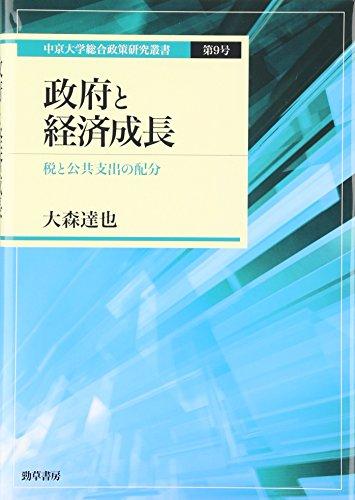 政府と経済成長: 税と公共支出の配分 (中京大学総合政策研究叢書)