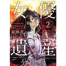 女優遺産 分冊版 3話 (まんが王国コミックス)
