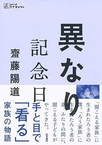 異なり記念日 (シリーズ ケアをひらく)