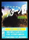 バターン戦―人間の記録 (徳間文庫)