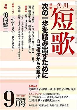 短歌 28年9月号 [雑誌] 雑誌『短歌』