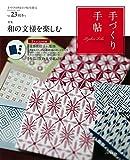 手づくり手帖 Vol.23 初冬号