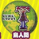 ゆめにっき 缶バッジコレクション2 [8.鳥人間](単品)