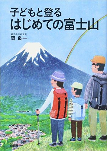 子どもと登る はじめての富士山の詳細を見る