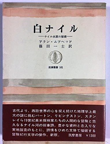 白ナイル―ナイル水源の秘密 (筑摩叢書 161)