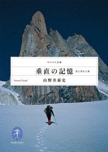 垂直の記憶 (ヤマケイ文庫)の詳細を見る