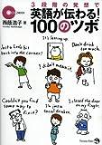 3段階の発想で英語が伝わる! 100のツボ -