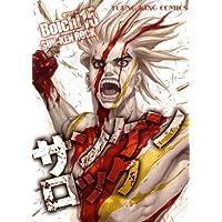 サンケンロック(15) (ヤングキングコミックス)