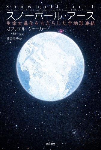 スノーボール・アース: 生命大進化をもたらした全地球凍結 (ハヤカワ・ノンフィクション文庫)