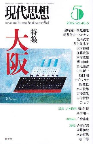現代思想2012年5月号 特集=大阪の詳細を見る