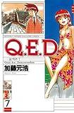Q.E.D.―証明終了―(7) (月刊少年マガジンコミックス)