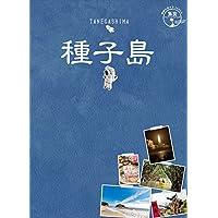 07 地球の歩き方JAPAN 島旅 種子島