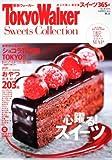 ウォーカームック  TokyoWalker Sweets Collection  61803‐36