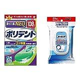 ポリデントNEO 部分入れ歯用入れ歯洗浄剤 99.9%除菌 108錠 + 入れ歯ウェットシート 20枚