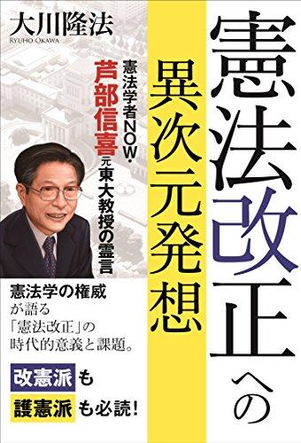 憲法改正への異次元発想 憲法学...