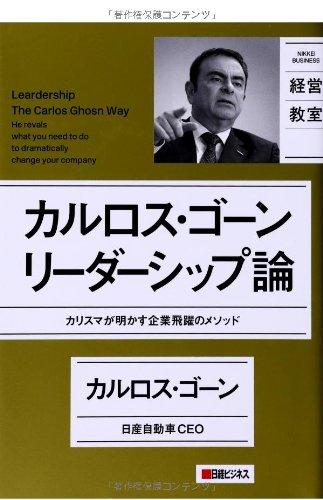 日経ビジネス経営教室 カルロス・ゴーン リーダーシップ論