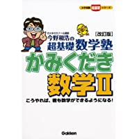 今野和浩の超基礎数学塾かみくだき数学2 (大学受験超基礎シリーズ)