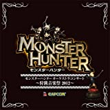 「モンスターハンター オーケストラコンサート ~狩猟音楽祭2012~」の画像