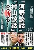 「河野談話」「村山談話」を斬る! 日本を転落させた歴史認識 公開霊言シリーズ