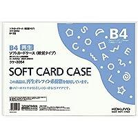 コクヨ カードケース クリアケース カードケース 環境対応 B4  クケ-3054