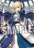 キャラクター万能ラバーマット Fate/Grand Order「セイバー/アルトリア・ペンドラゴン」