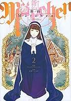 新約Marchen 第02巻
