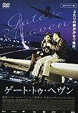 ゲート・トゥ・ヘヴン HDリマスター版[DVD]