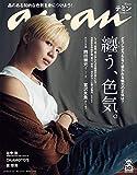 anan(アンアン) 2019年 10月23日号 No.2172 [纏う、色気。] [雑誌]