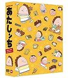 あたしンち DVD-BOX ~母、BOXデビュー~[DVD]