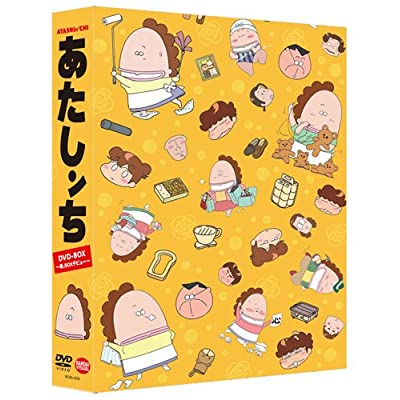 あたしンち DVD-BOX ~母、BOXデビュー~