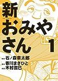 新おみやさん / 石ノ森 章太郎 のシリーズ情報を見る