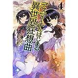 デスマーチからはじまる異世界狂想曲 (4) (FUJIMI SHOBO NOVELS)