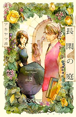 [アキヤマ香]の長閑の庭(2) (Kissコミックス)