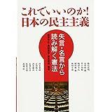 これでいいのか!  日本の民主主義:失言・名言から読み解く憲法