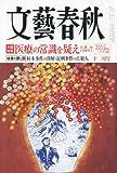 cover of 文藝春秋 2010年 11月号 [雑誌]