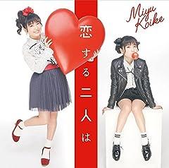 小池美由「恋する二人は」の歌詞を収録したCDジャケット画像