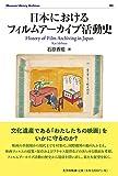 「日本におけるフィルムアーカイブ活動史 (Museum Library A...」販売ページヘ