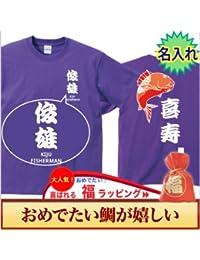 【名入れ、メッセージ入力、オリジナルTシャツ】喜寿祝い紫色Tシャツ 喜寿釣り師(プレゼントラッピング付)クリエイティcre80喜寿