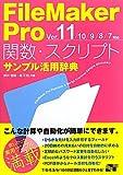 FileMaker Pro 関数・スクリプト サンプル活用辞典 Ver.11/10/9/8/7対応