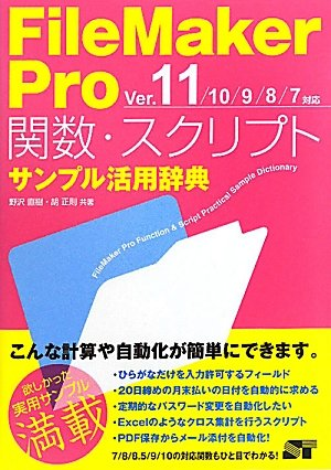 FileMaker Pro 関数・スクリプト サンプル活用辞典 Ver.11/10/9/8/7対応の詳細を見る